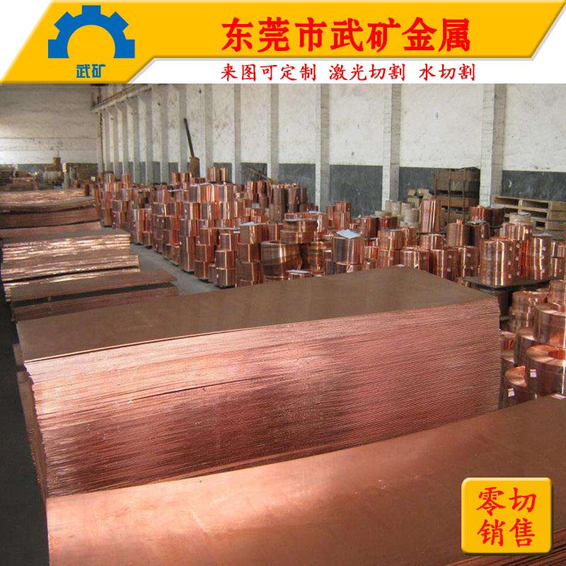 TU2紫銅板紫銅帶廠家無氧銅板價格T2 C1100 紫銅黃銅價格