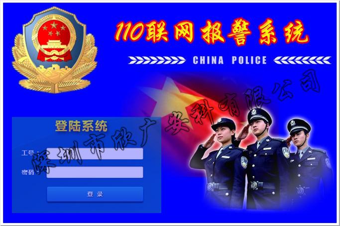 110一键报警系统方案