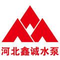 河北鑫诚水泵