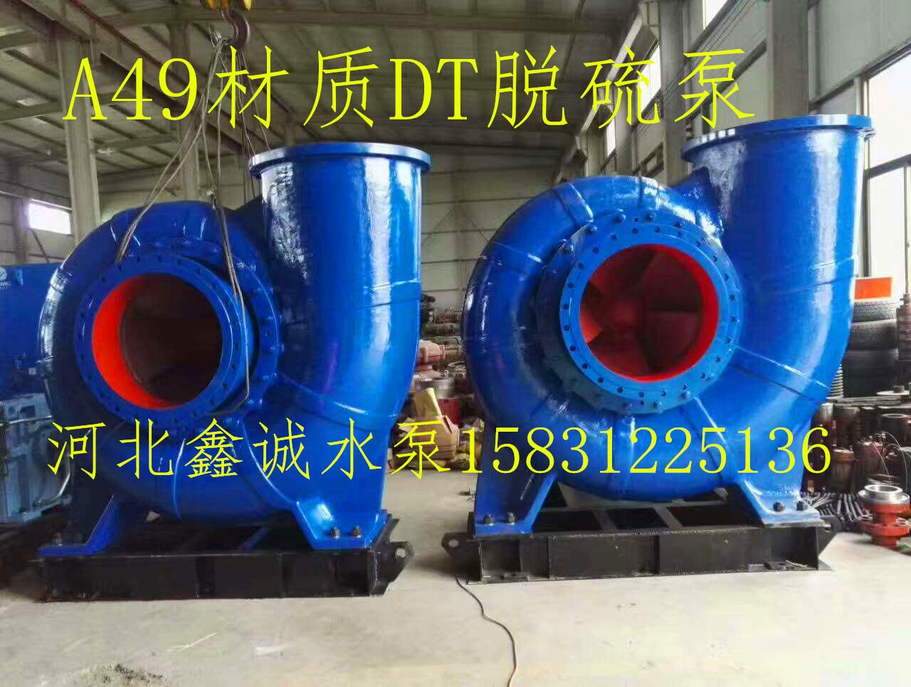 脱硫循环泵   电厂脱硫泵  DT卧式脱硫泵厂家   脱硫泵图片