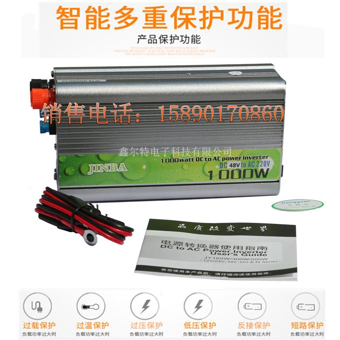 出售許昌車載逆變器1000W48V太陽能逆變器廠家品牌