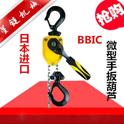 日本BBIC进口手板葫芦 手拉葫芦