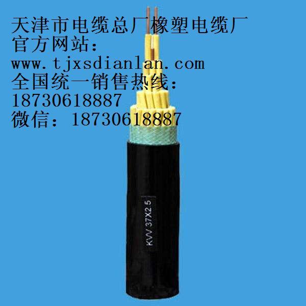 矿用监控电缆矿用铠装控制电缆最优惠厂家37*1.5