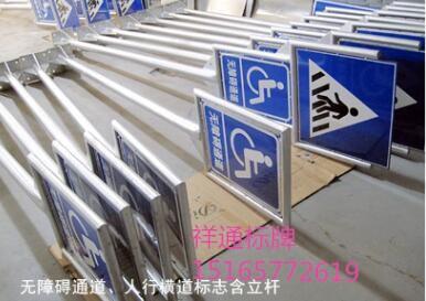 漳县道路标志牌标牌销售