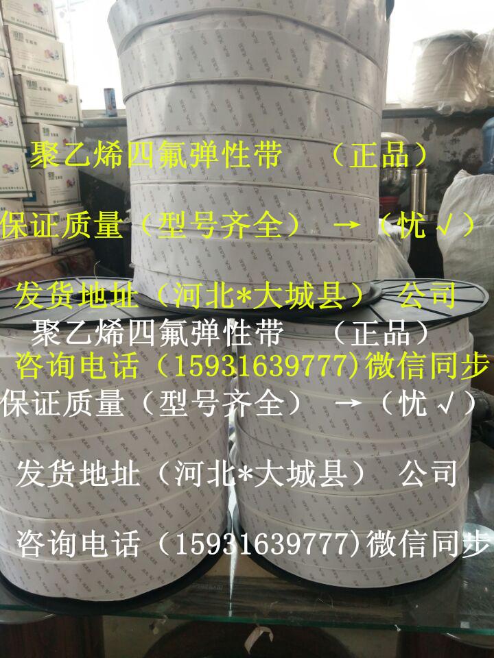 长沙县50*3四氟弹性带价格-膨胀四氟带厂家批发电话-40*3聚四氟乙烯弹性带生产厂家