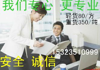 深圳华强北到常平樟木头黄江回头车多少钱