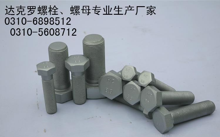 达克罗螺栓生产厂家