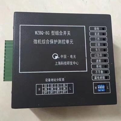 馈电智能综合保护装置 SXJA