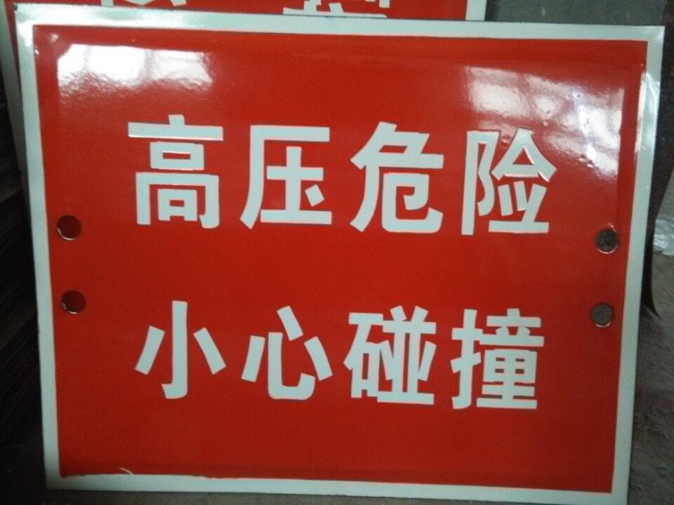 鞍山特價批發PVC板標志牌金河電力