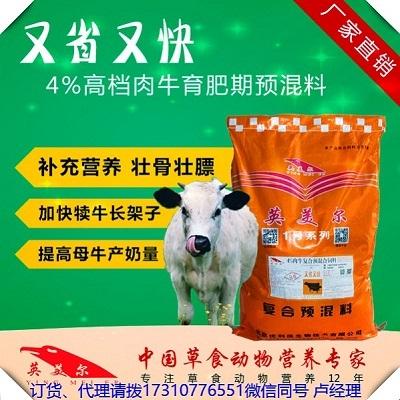 肉牛用预混料 牛育肥预混料