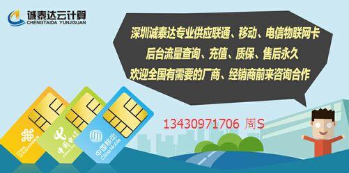 杭州物聯網卡用于自動售貨機的流量怎么批發