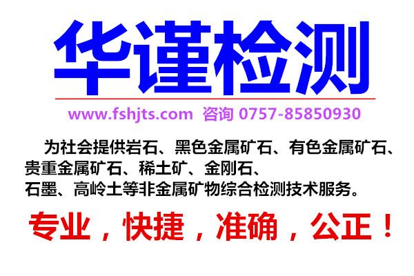 广东省韶关市矿石元素化验中心