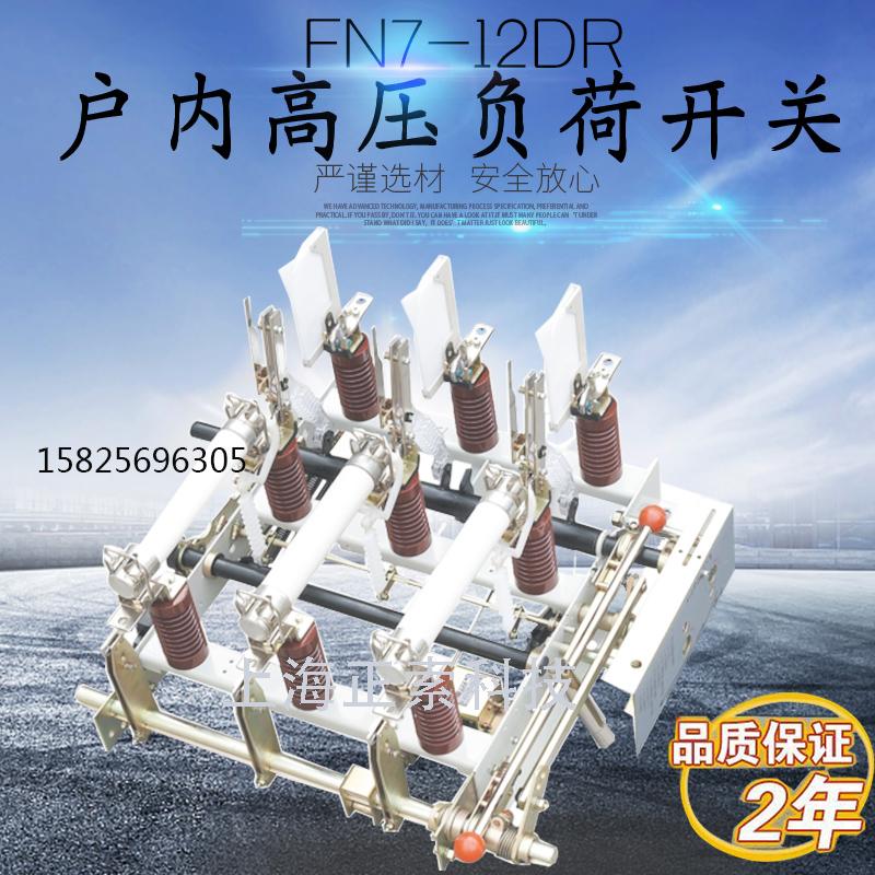 【正索电气】FZN7-12/630-20户内负荷真空开关
