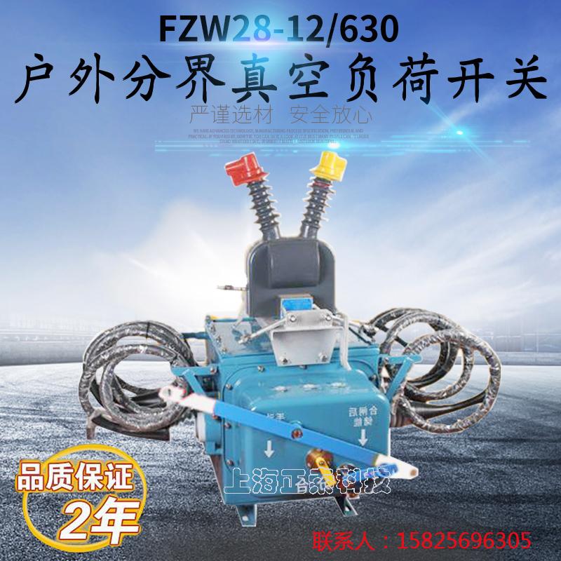 户外分界真空负荷开关FZW28-12/630-20手动真空断路器