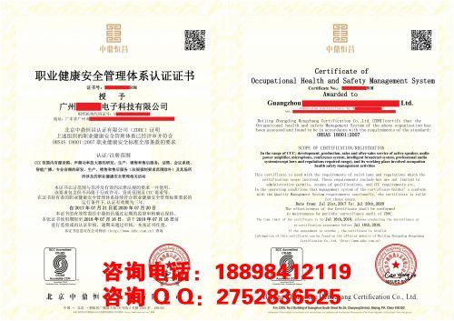 iso18001职业健康体系证书_专业快速 iso9001 201