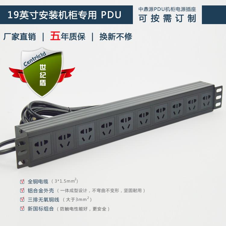 10位机柜PDU插座 国标3米线PDU机柜电源插座