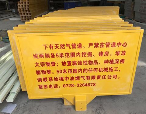 石油燃气管道里程牌供应商