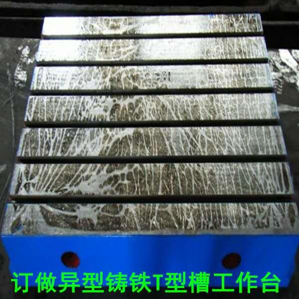 厂家直销铸铁平板铸铁焊接平台铸铁划线平台铸铁T型槽工作台