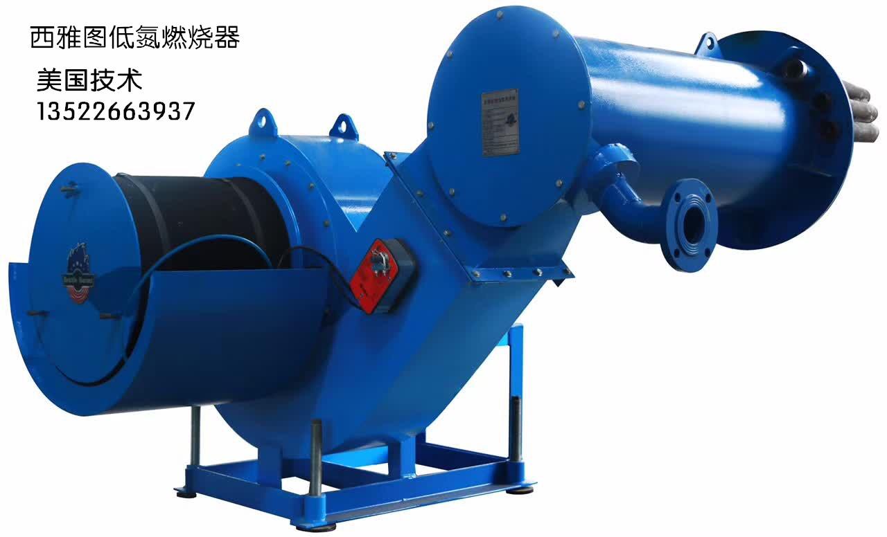 【NOX低氮排放低于30毫克】【三回程锅炉低氮改造】&选择西雅图低氮燃烧器