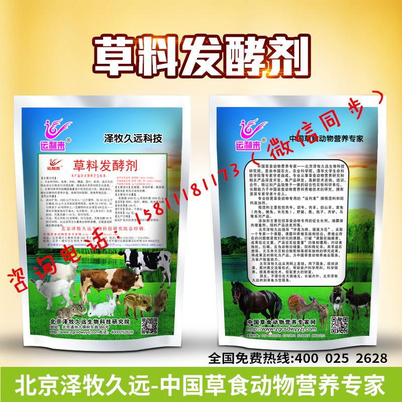 大型牛场青储发酵添加剂