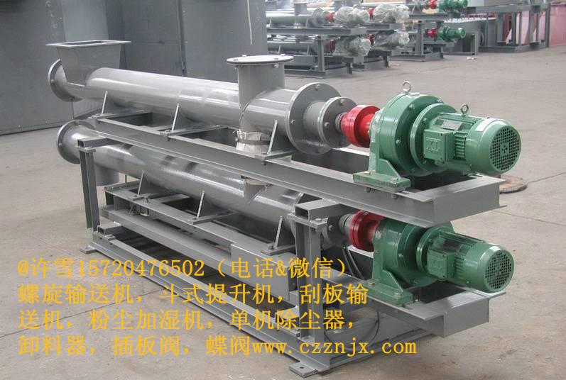 稱重螺旋輸送機|河北滄州輸送機|稱重螺旋輸送機