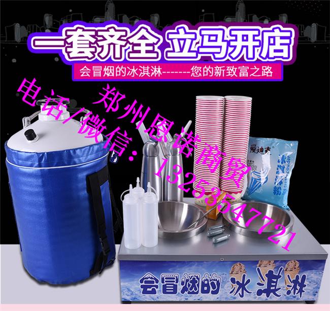 兰州市冒烟冰淇淋机多少钱一台?郑州恩诺专卖龙的呼吸