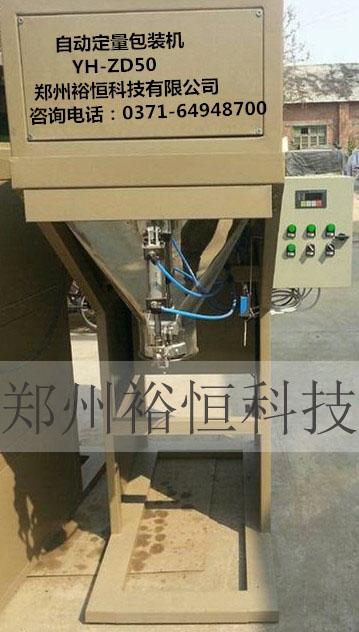 山东清洁型煤包装秤 型煤电子计量包装秤价格