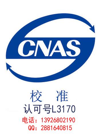 广州市哪里可以校准检测仪器/器具量具校准计量