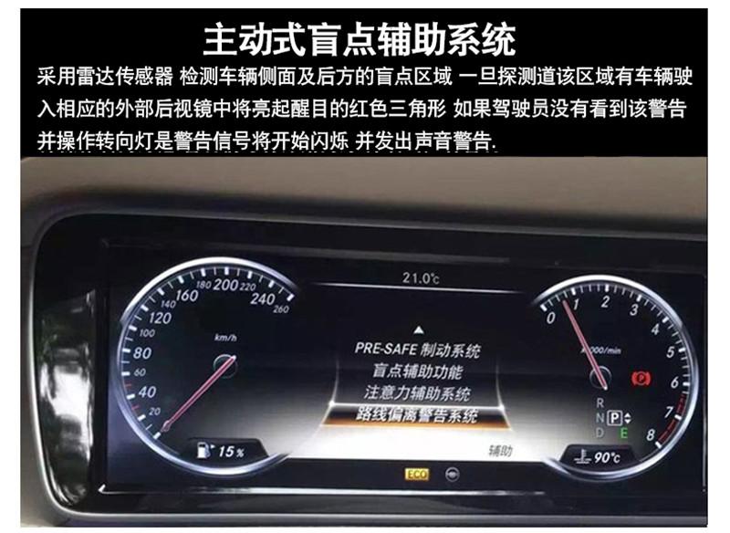 成都奔驰新e300l级改装23P驾驶辅助系统原厂e3200l增强版