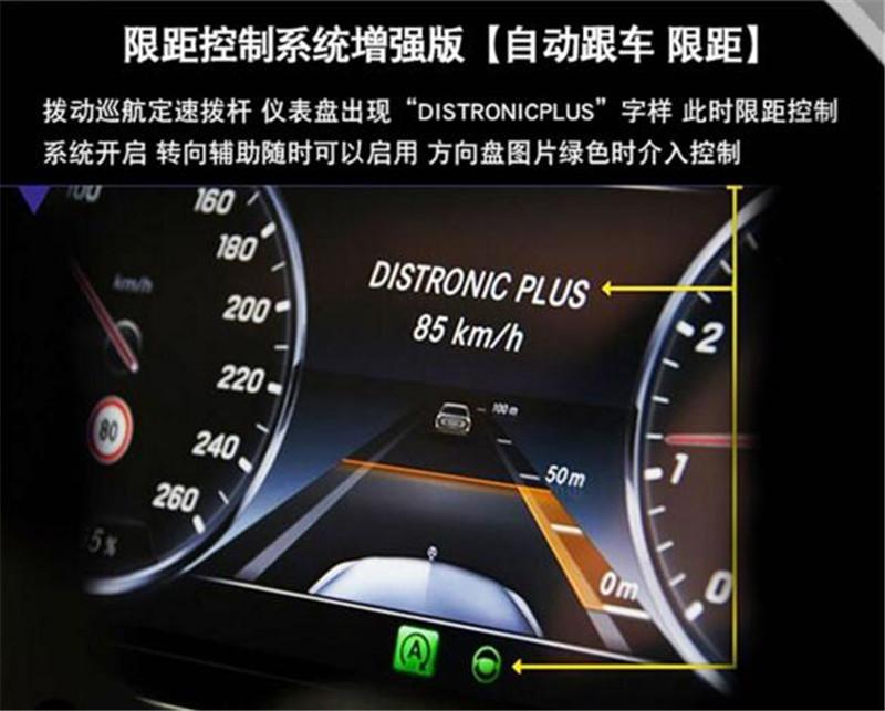 成都奔驰新e级改装ACC自动自适应巡航系统原厂e200l升级e32