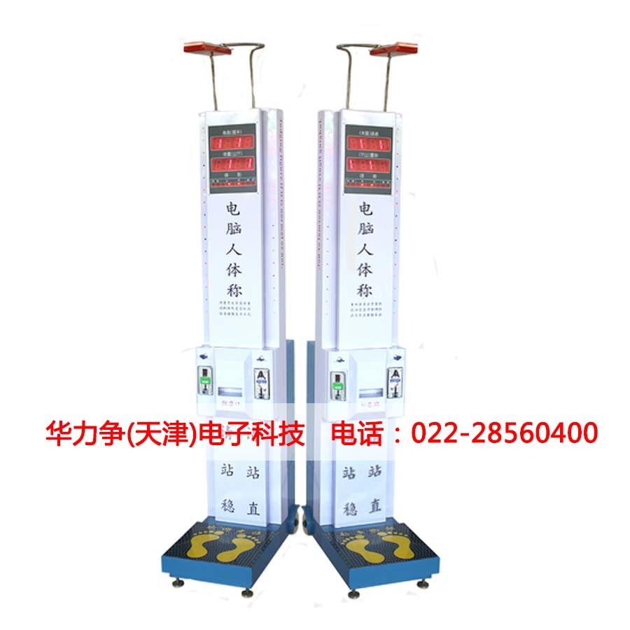 天津超声波身高体重测量仪批发厂家-华力争电子