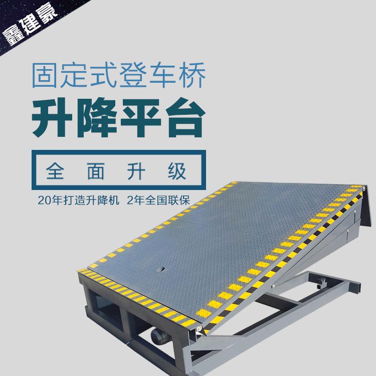 固定式登车桥液压电动式登车桥厂家仓库装卸货斜坡叉车装卸货升降平台
