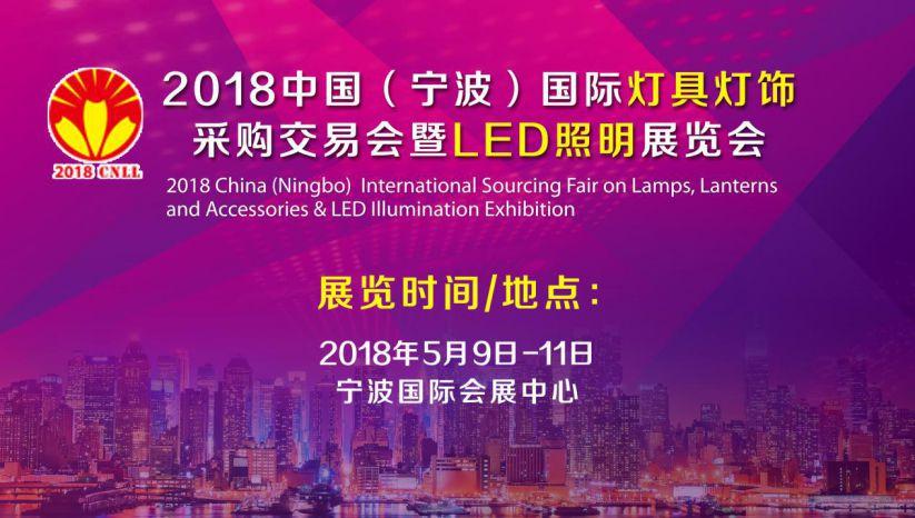 2018宁波led展展览会时间-宁波照明展