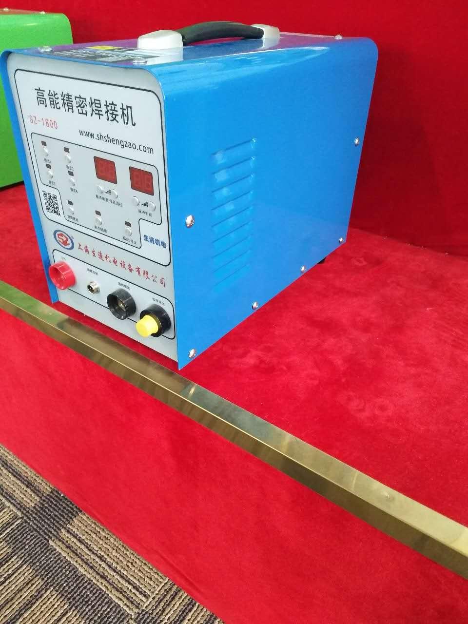 上海生造高能精密焊接機(仿激光焊)