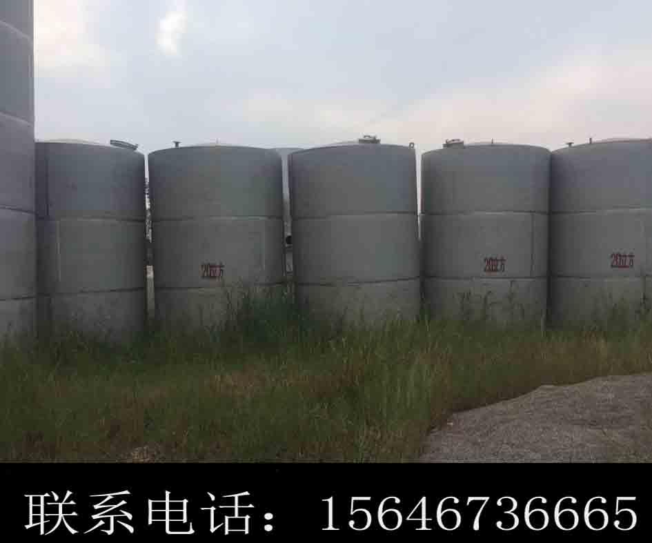 二手1到60吨不锈钢储水罐.二手1到60铁罐.储酒罐.储油罐