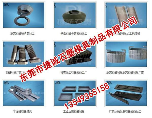 惠州石墨产品加工