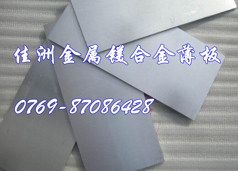 LZ91锂镁合金物理性能