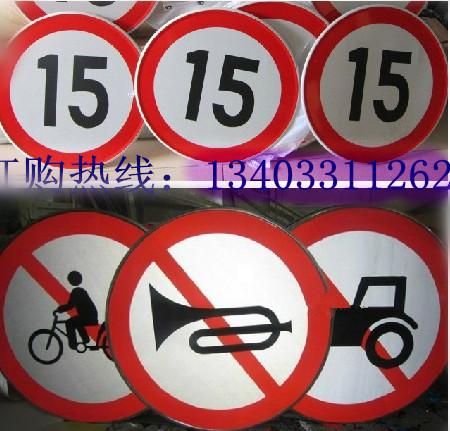 河北石家庄公路标志牌\交通标志13403311262衡水邢台标志牌
