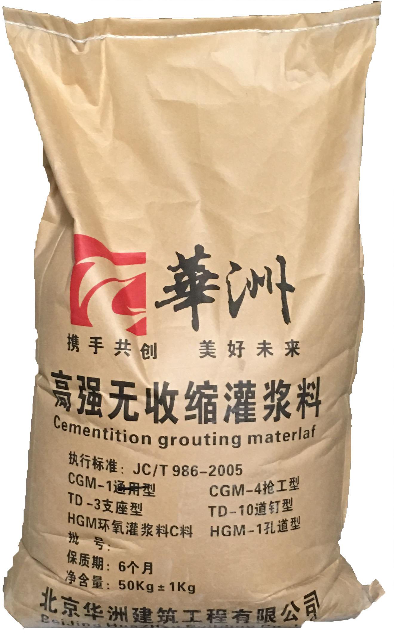 中国工程建设重点推广产品[灌浆料]  13521087865