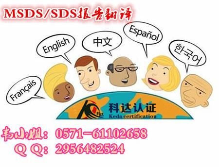 英文MSDS翻譯成西班牙語要多少錢?