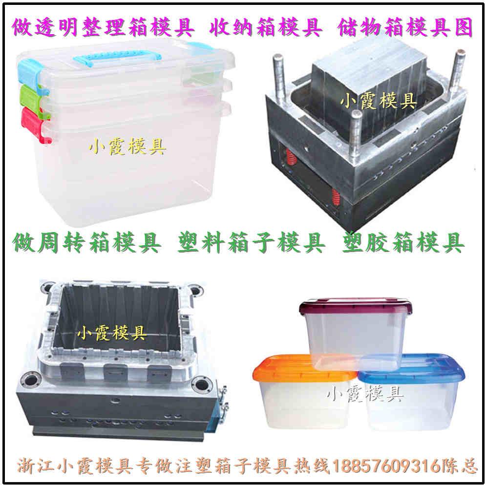 中国做整理盒模具