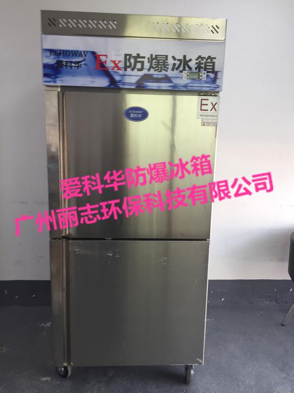 陕西爱科华实验室爆冰箱 化学品防爆冰箱 试剂防爆冰箱