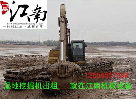 汕尾市陆丰市检查清淤机械设备水陆挖掘机租赁