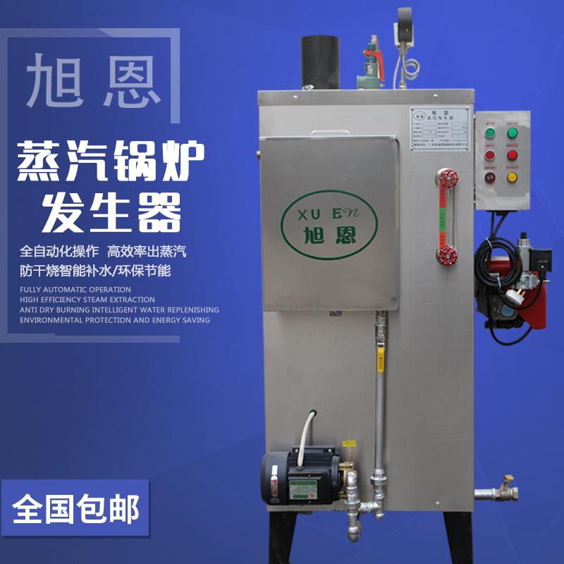 旭恩蒸汽发生器 30kg立式全自动燃汽蒸汽发生器