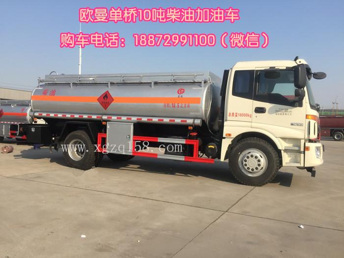 株洲5吨8吨油罐车现货多少钱?