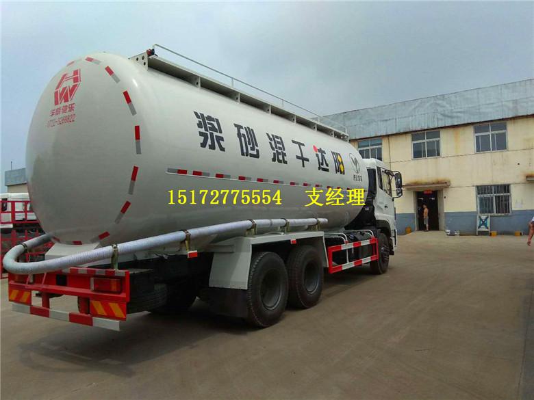 肇源县(供应)东风天龙卧式-干混砂浆运输车价格