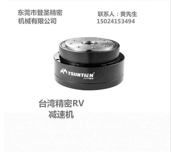 台湾村田RV减速机