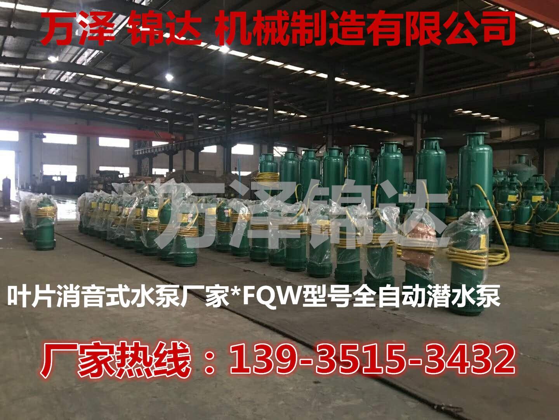盐津县矿用FQW气动风潜水泵*矿用多功能涡轮潜水泵厂家 新价格查询13935153432@欢迎您
