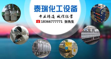 梁山泰瑞化工设备贸易有限公司
