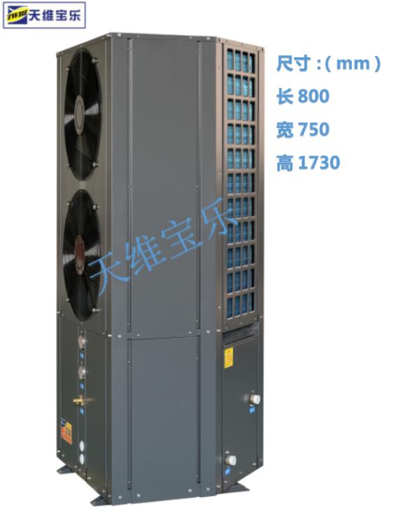 省电节能天维宝乐5p/P匹空气能热水器煤改电地暖供暖设备
